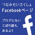 つなみせいさくしょFacebookページ