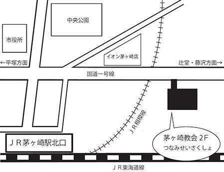 JR茅ヶ崎駅北口からまっすぐ進み、国道一号線にぶつかったら右折。イオンを通り越し、茅ヶ崎教会が見えたらその2Fがつなみせいさくしょです
